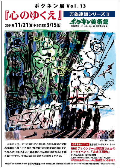 ボクネン展Vol.13『心のゆくえ』万象連鎖シリーズⅡ…