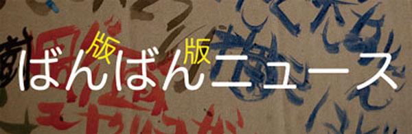 ばんばんニュース 第27号…