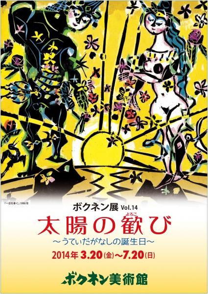 ボクネン展vol.14-チラシ表 3.5