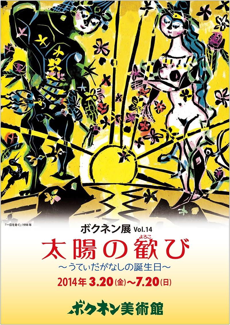 ボクネン展Vol.14「太陽の歓び」…