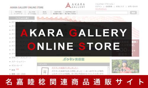 名嘉睦稔関連商品通販サイト「アカラギャラリーオンラインストア」