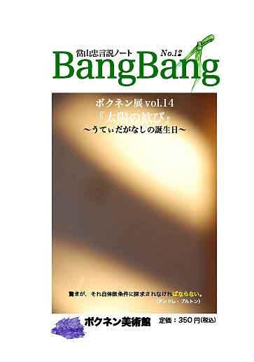 BangBang12表紙