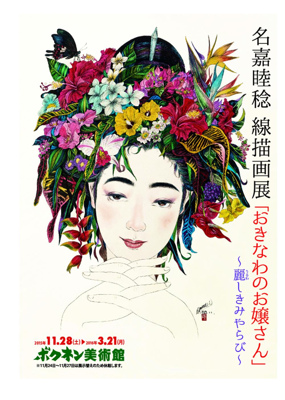 ボクネン展 vol.16 線猫画展『 沖縄のお嬢さん 』〜麗…