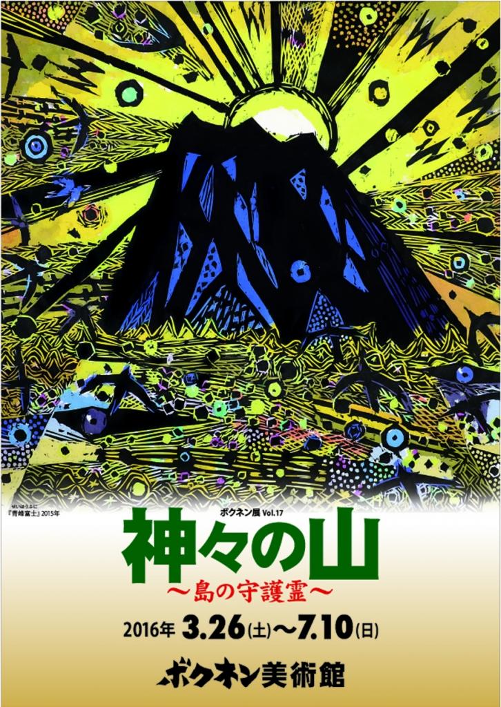 ボクネン展vol.17 『神々の山』〜島の守護霊〜…