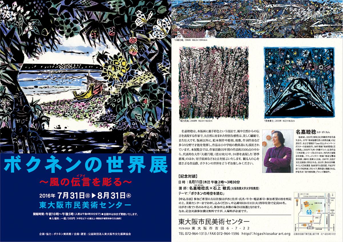 東大阪「ボクネンの世界展」のお知らせ…