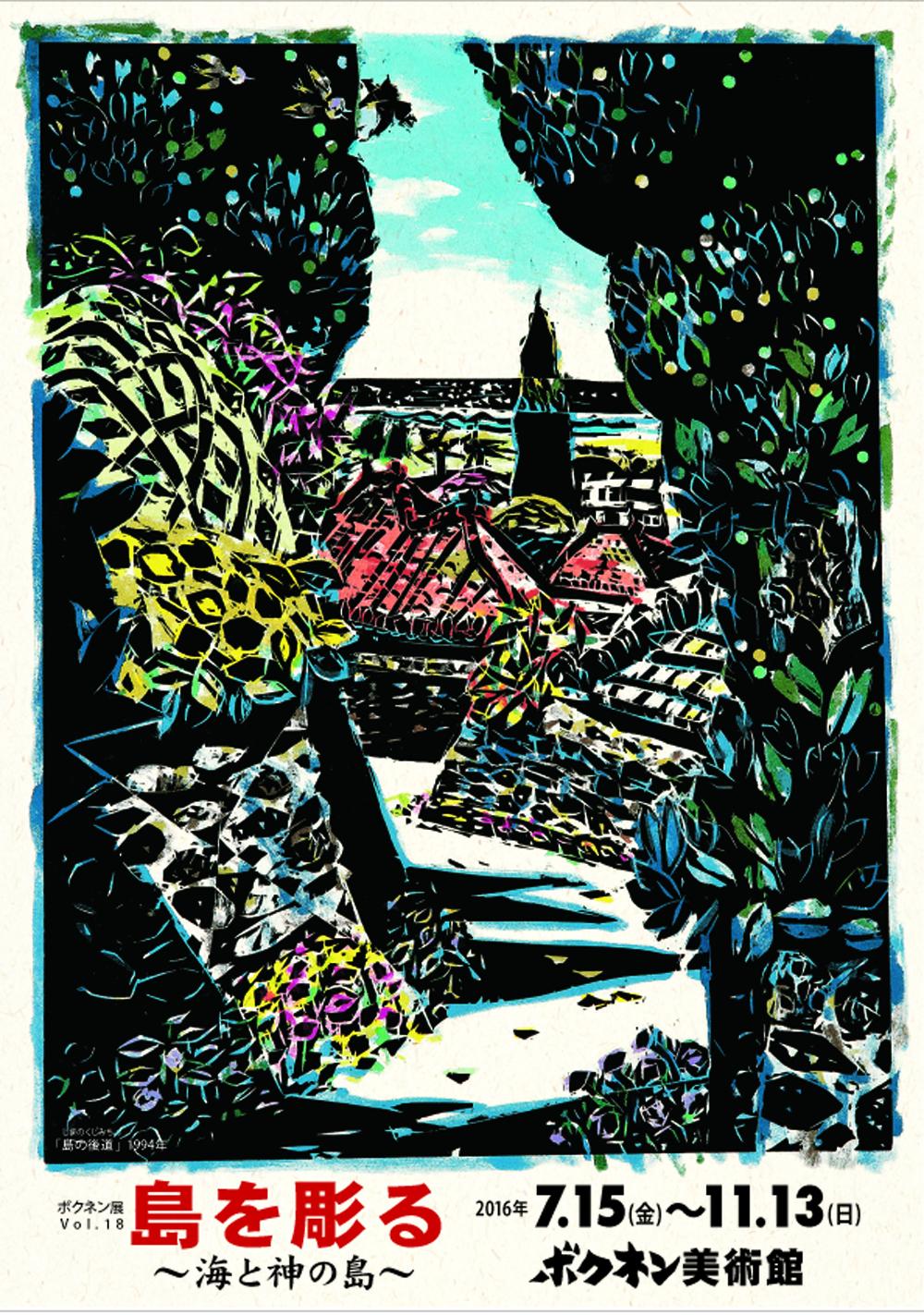 ボクネン展vol.18「島を彫る」〜海と神の島〜…