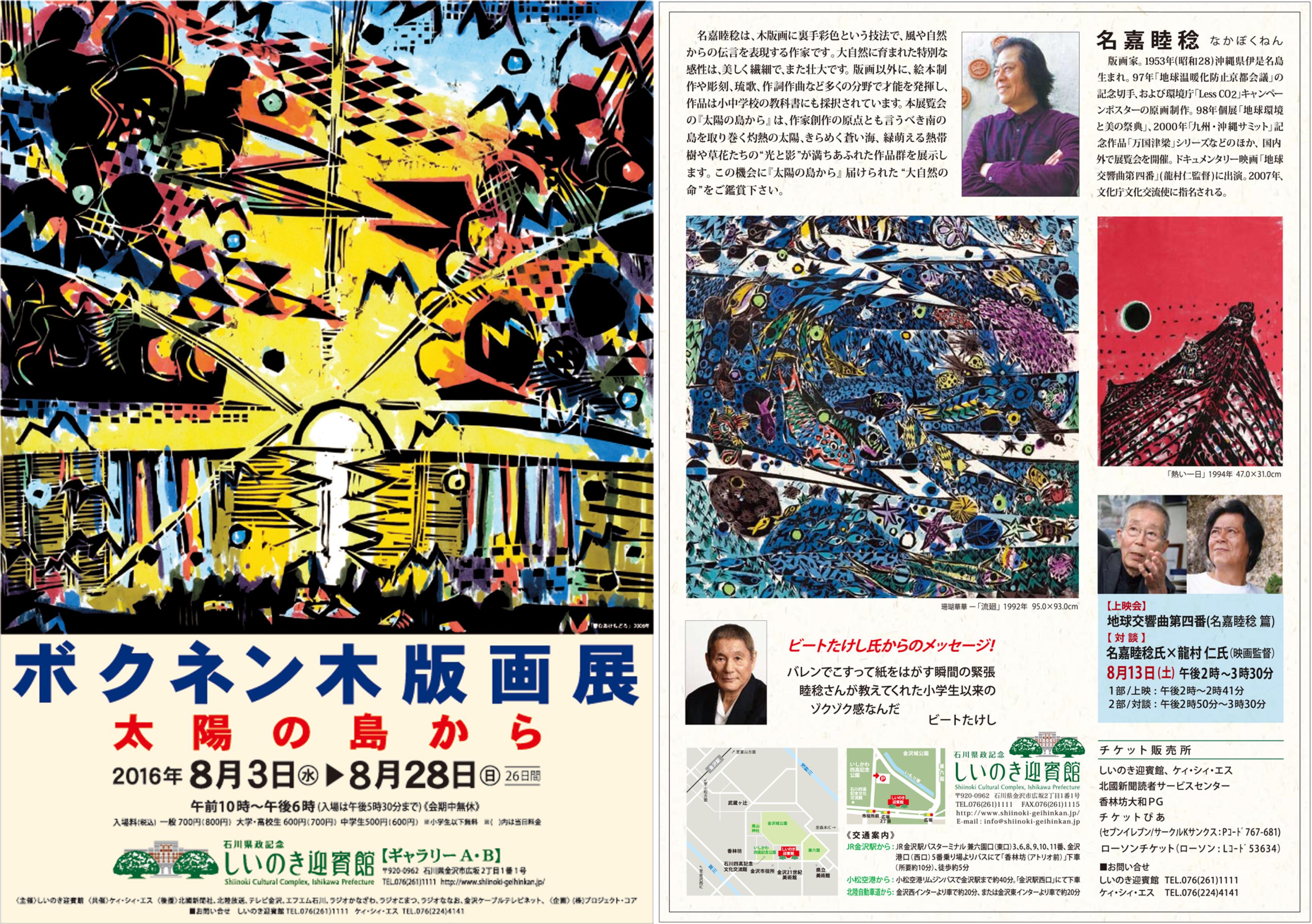 石川県金沢「ボクネン木版画展」のお知らせ…