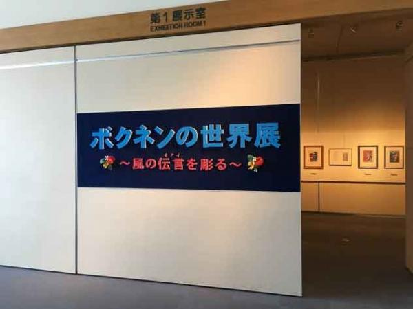 東大阪市でボクネン展はじまる。…