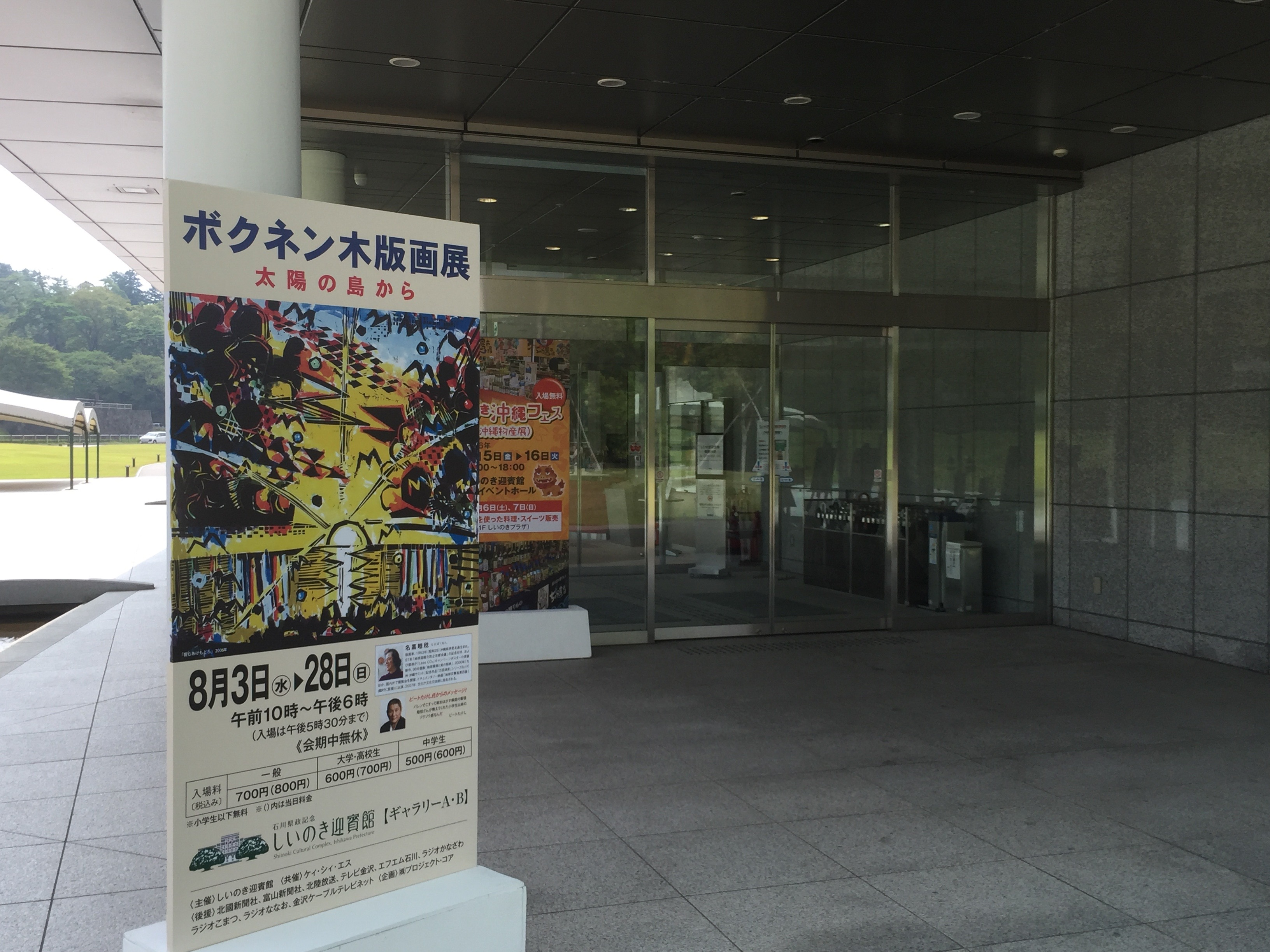 金沢市しいのき迎賓館でも「ボクネン展」開催。…