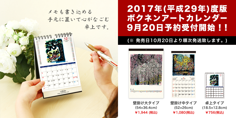2017年ボクネンカレンダー予約今月19日まで。…