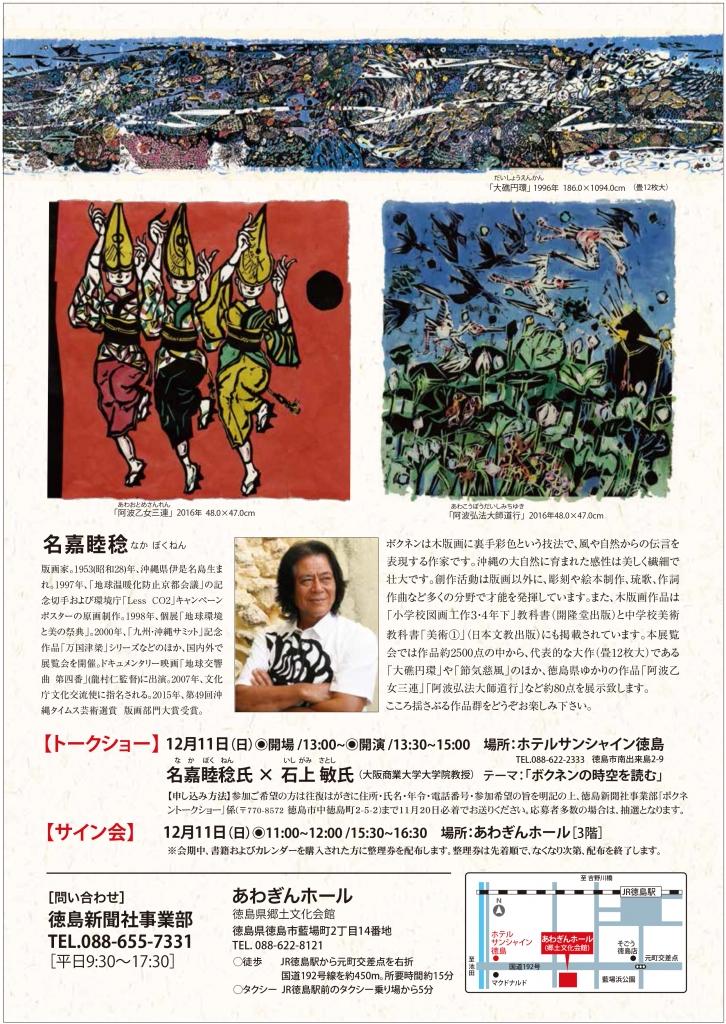 沖縄発ボクネン木版画展チラシ(5校)