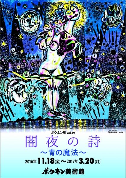 ボクネン展Vo.19 「闇夜の詩」〜青の魔法〜 @ ボクネン美術館 | 北谷町 | 沖縄県 | 日本