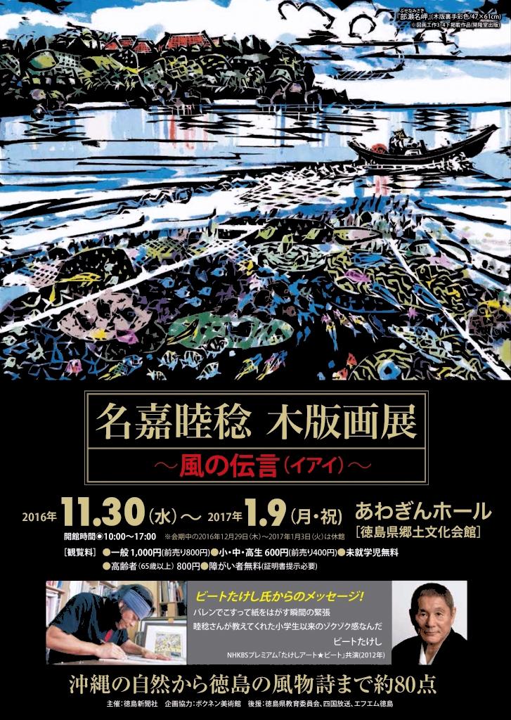 徳島県あわぎんホールにて「ボクネン展」開催…