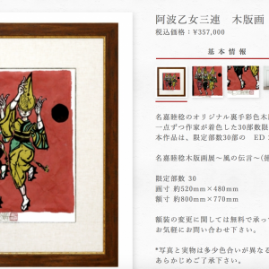 2016年11月30日 徳島展覧会作品追加いたしました。…