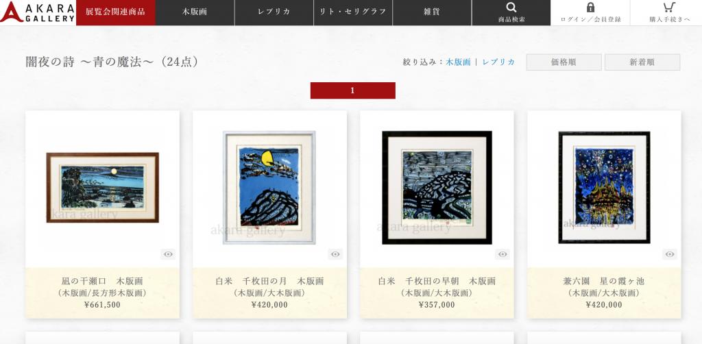 【オンラインストア】「闇夜の詩〜青の魔法〜」関連商品追加のお…
