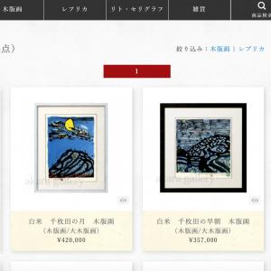 2016年12月10日 闇夜の詩〜青の魔法〜展 関連商品追加…