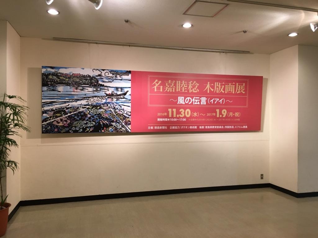 徳島「あわぎんホール」にて11月30日(2016年)より展覧…