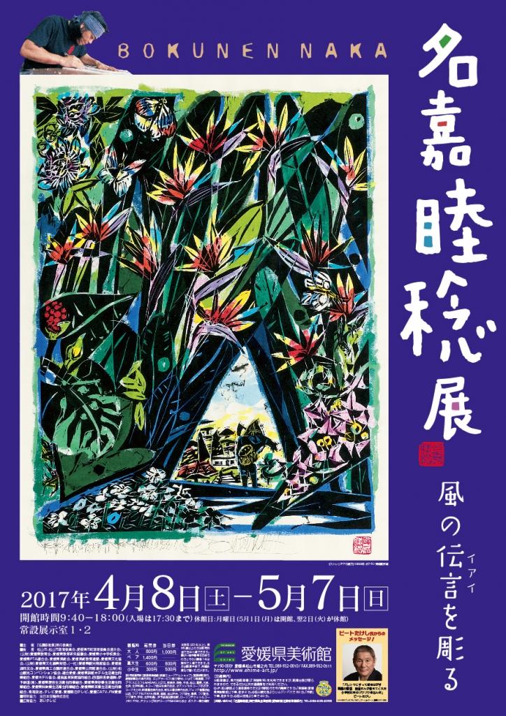 愛媛県美術館「名嘉睦稔展 風の伝言を彫る」 @ 愛媛県美術館 | 松山市 | 愛媛県 | 日本