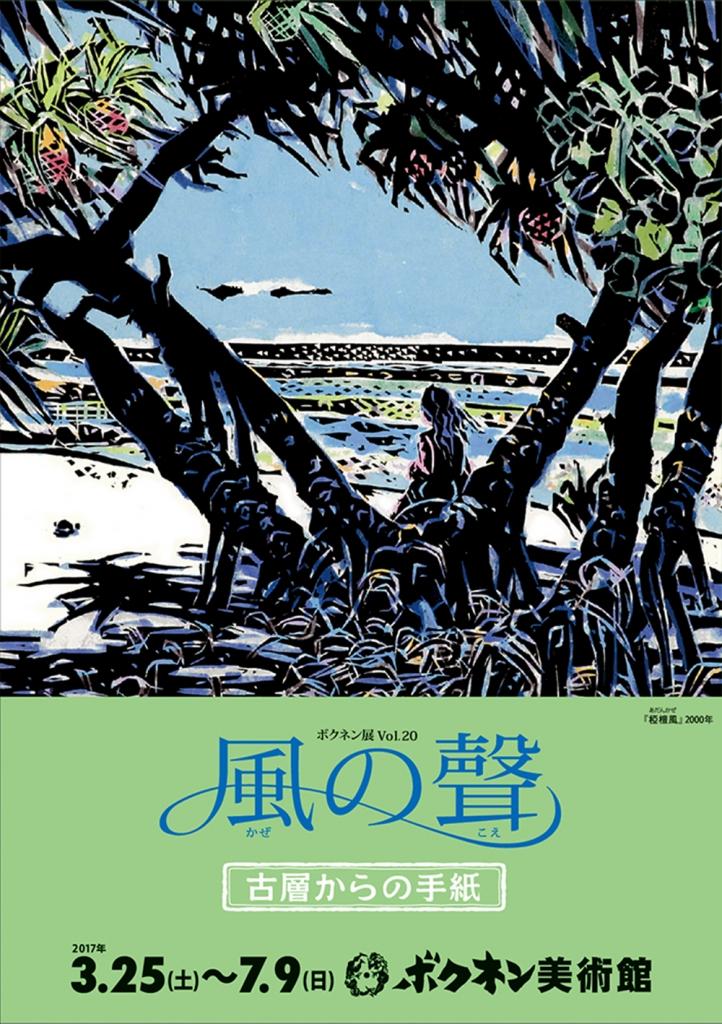 ボクネン展vol.20「風の聲」〜古層からの手紙〜…
