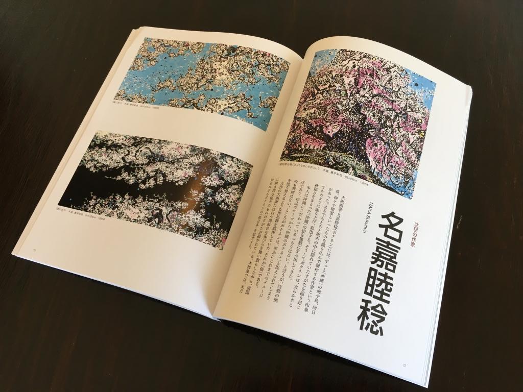 版画芸術 No175 沖縄から大和へ ボクネンの「桜日本」…