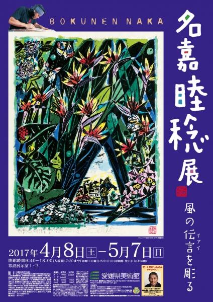 愛媛県美術館にて「名嘉睦稔展〜風の伝言(イアイ)を彫る〜」開…