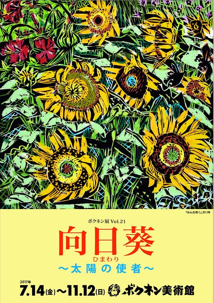 ボクネン展vol.21「向日葵」〜太陽の使者〜…