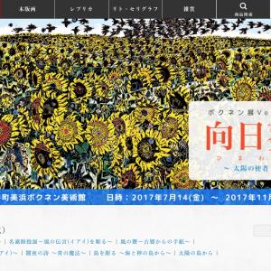 2017年8月5日 向日葵〜太陽の使者〜展 関連商品追加いた…