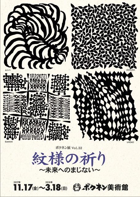 ボクネン展vol.22『紋様の祈り』〜未来へのまじない〜…