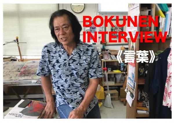 ボクネン・インタビュー…