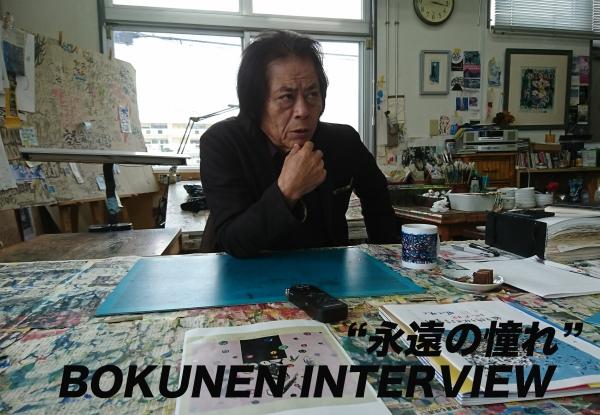 BOKUNEN   INTERVIEW
