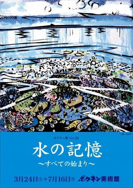 ボクネン展Vol.23「水の記憶」〜すべての始まり〜 @ ボクネン美術館 | 北谷町 | 沖縄県 | 日本