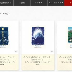 2018年2月5日、ポストカードセット新商品「涼風シリーズ」…