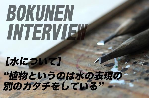 ボクネンインタビュー…