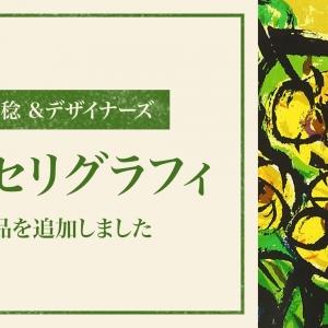 2018年3月30日、名嘉 睦稔とデザイナーズのリト・セリグ…