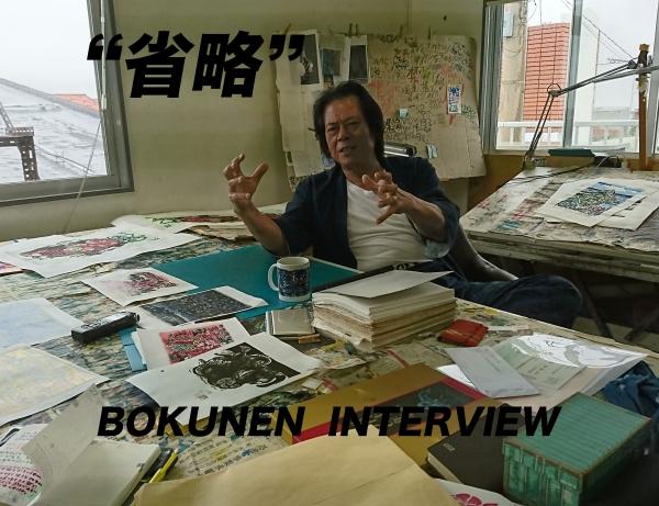 """ボクネン・インタビュー """"省略""""…"""