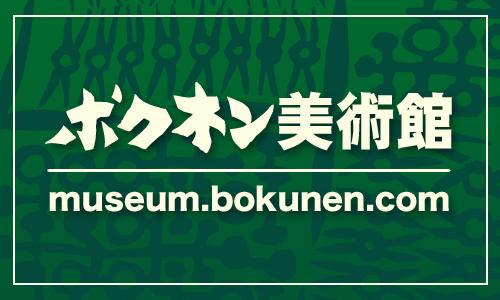 ボクネン美術館オフィシャルサイト