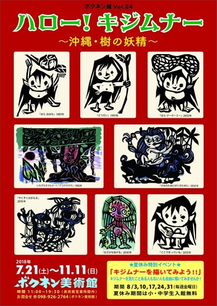 ボクネン展Vol.24「ハロー!キジムナー」〜沖縄・樹の妖精〜 @ ボクネン美術館 | 北谷町 | 沖縄県 | 日本