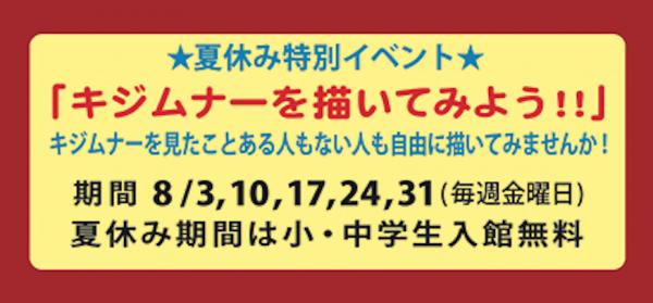 ボクネン美術館:夏休み特別イベント @ ボクネン美術館 | 北谷町 | 沖縄県 | 日本