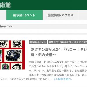 ボクネン展Vol.24 『ハロー!キジムナー』〜沖縄・樹の妖…