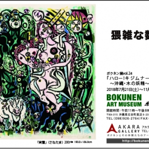 絵さがし、言葉さがし。『版画藝術』No.181、夏季号…