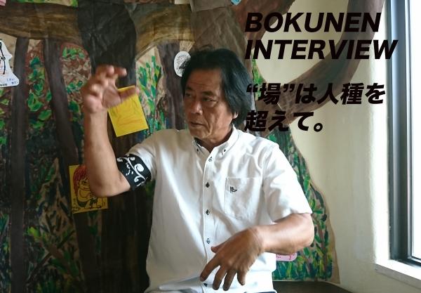 ボクネン ・インタビュー…