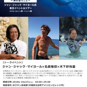 トークイベント:ジャン・ジャック・マイヨール × 名嘉睦稔 …