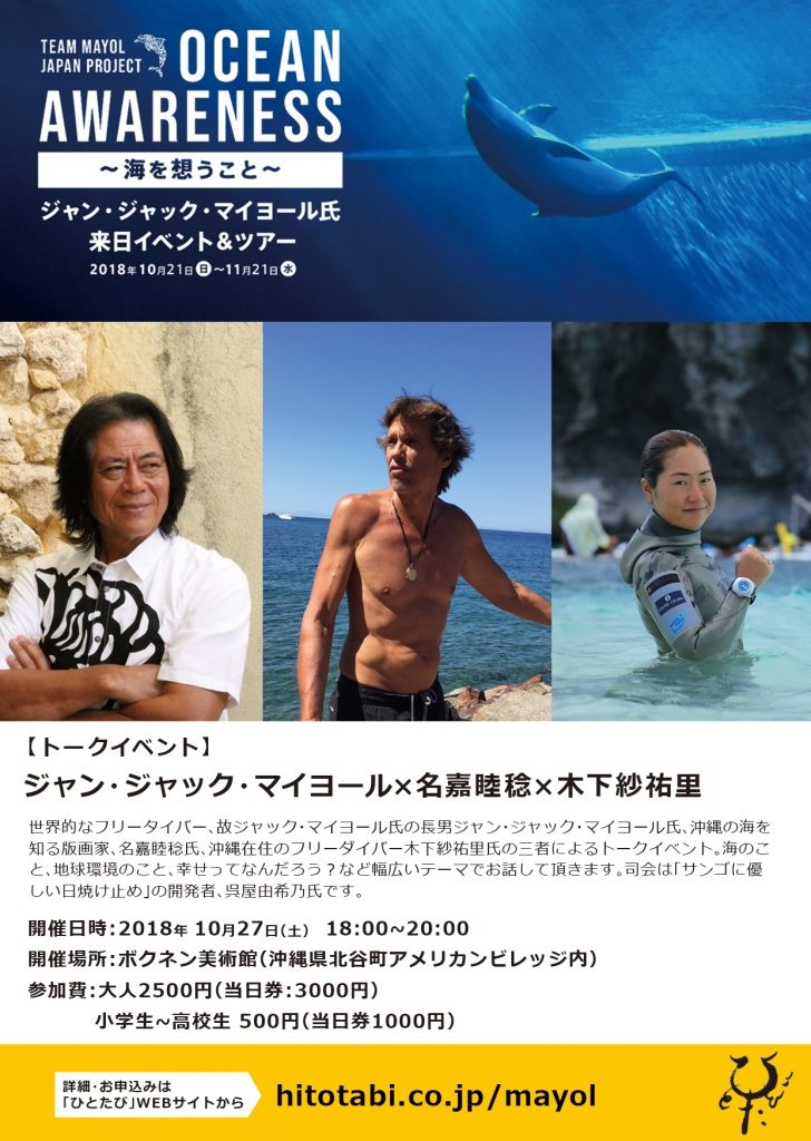 トークイベント:ジャン・ジャック・マイヨール × 名嘉睦稔 ...