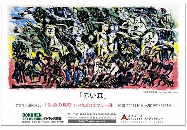『版画藝術』No.181(秋号)に広告掲載中。…