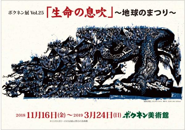 ボクネン展Vol.25「生命の息吹」〜地球のまつり〜 @ ボクネン美術館 | 北谷町 | 沖縄県 | 日本