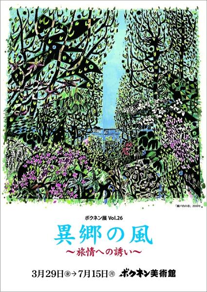 ボクネン展Vol.26「異郷の風」〜旅情への誘い〜 @ ボクネン美術館 | 北谷町 | 沖縄県 | 日本