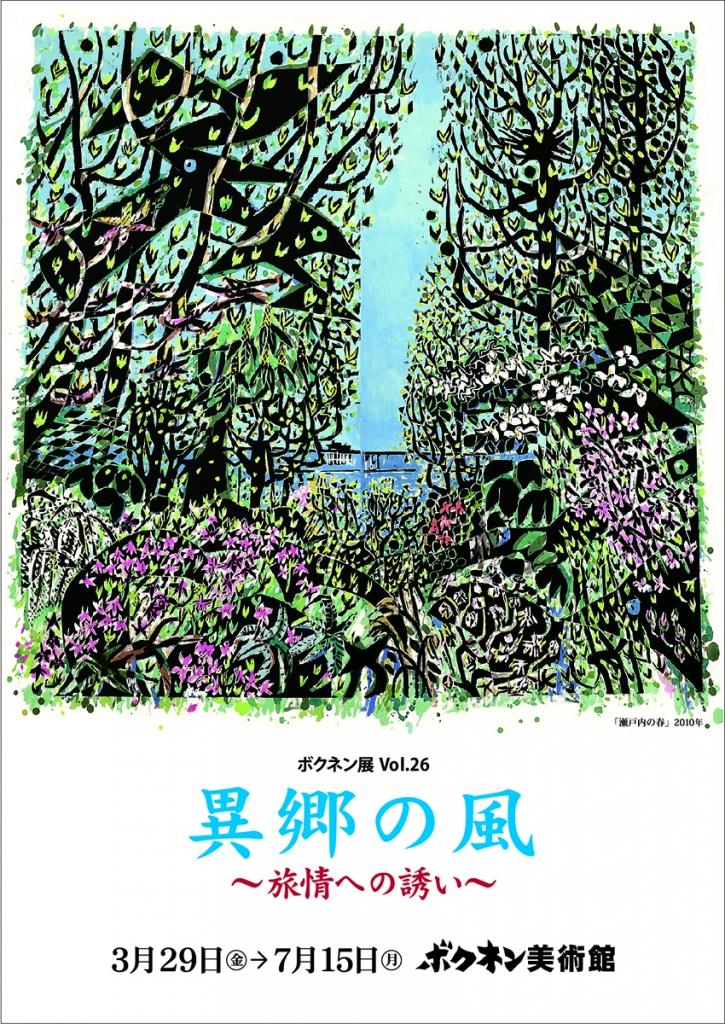 ボクネン展Vol.26 『異郷の風』〜旅情への誘い〜...