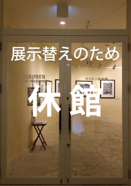 展示替えの為、休館 @ ボクネン美術館
