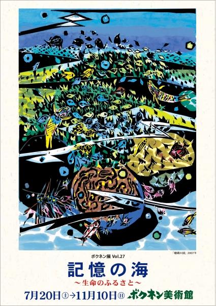 ボクネン展Vol.27「記憶の海」〜生命のふるさと〜 @ ボクネン美術館
