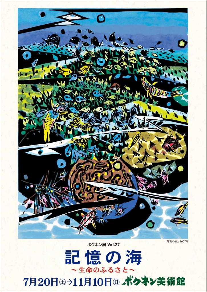 ボクネン展Vol.27『記憶の海』〜生命のふるさと〜...